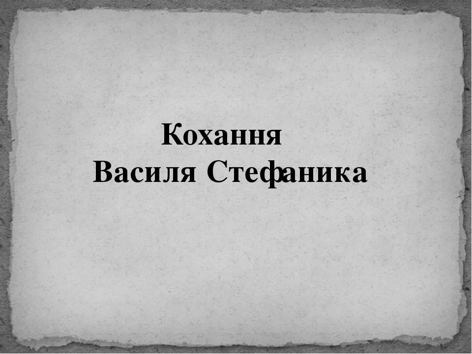 Кохання Василя Стефаника