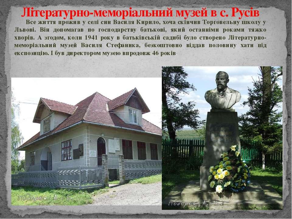 Літературно-меморіальний музей в с. Русів Все життя прожив у селі син Василя ...