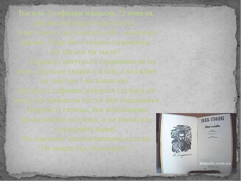 Василь Стефаник написав 72 новели, писав публіцистичні статті. А ще листи, як...
