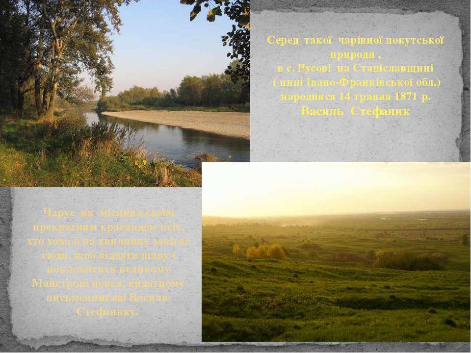 Серед такої чарівної покутської природи , в с. Русові на Станіславщині ( нині...