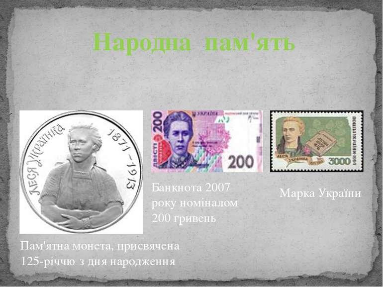 Народна пам'ять Пам'ятна монета, присвячена 125-річчю з дня народження Банкно...