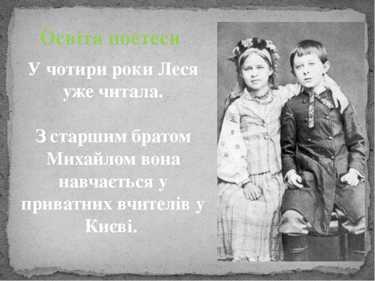 Освіта поетеси У чотири роки Леся уже читала. З старшим братом Михайлом вона ...
