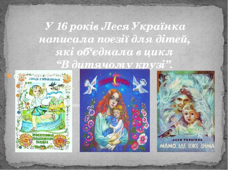 """У 16 років Леся Українка написала поезії для дітей, які об'єднала в цикл """"В д..."""