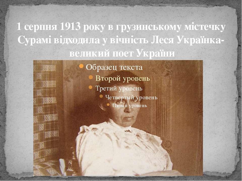 1 серпня 1913 року в грузинському містечку Сурамі відходила у вічність Леся У...