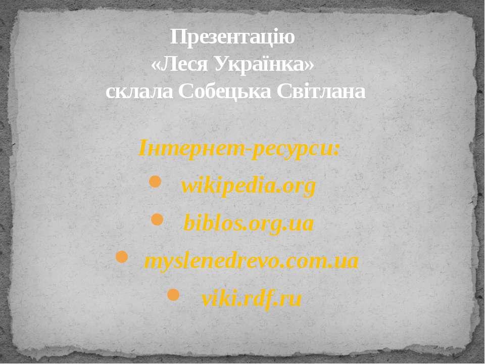 Інтернет-ресурси: wikipedia.org biblos.org.ua myslenedrevo.com.ua viki.rdf.ru...