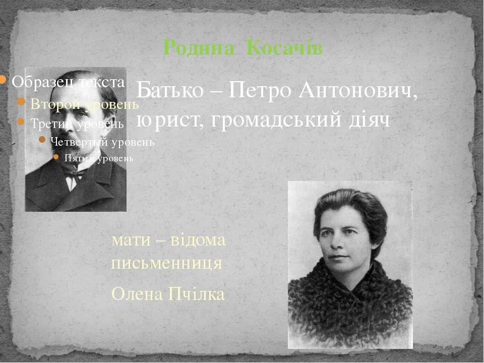 Родина Косачів Батько – Петро Антонович, юрист, громадський діяч мати – відом...