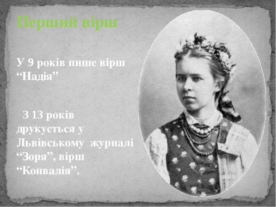 """Перший вірш У 9 років пише вірш """"Надія"""" З 13 років друкується у Львівському ж..."""