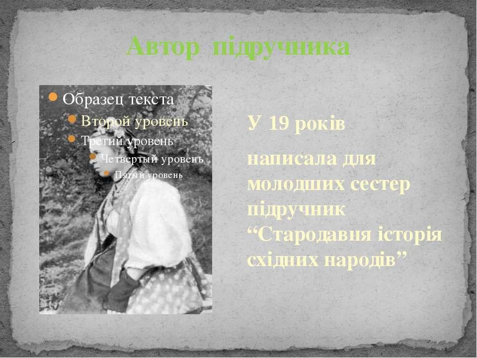 """Автор підручника У 19 років написала для молодших сестер підручник """"Стародавн..."""
