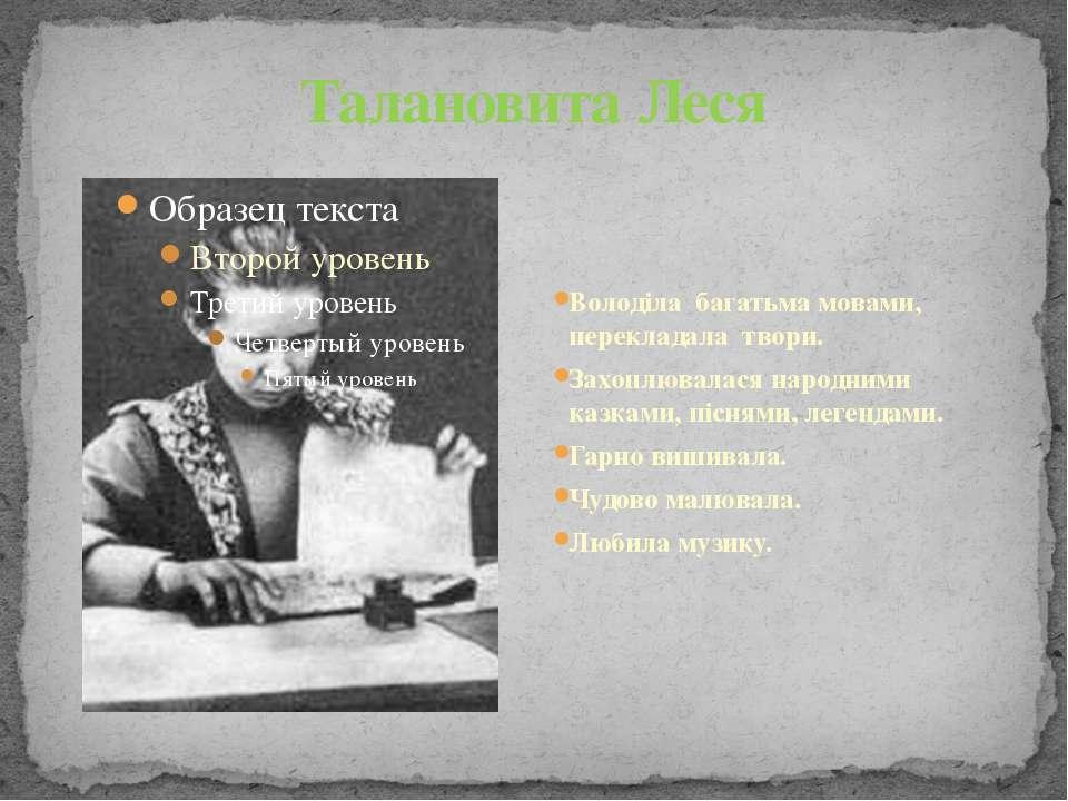 Талановита Леся Володіла багатьма мовами, перекладала твори. Захоплювалася на...