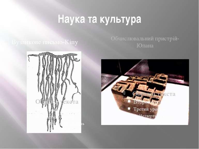 Наука та культура Вузликове письмо-Кіпу Обчислювальний пристрій-Юпана