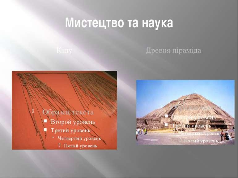 Мистецтво та наука Кіпу Древня піраміда