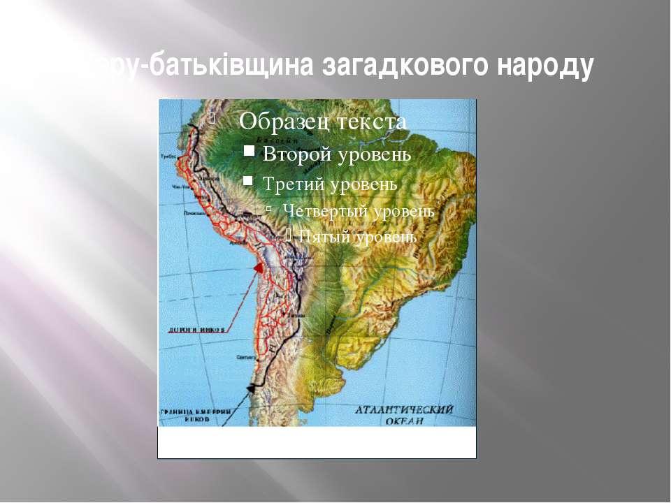 Перу-батьківщина загадкового народу
