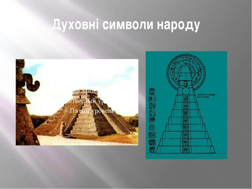 Духовні символи народу