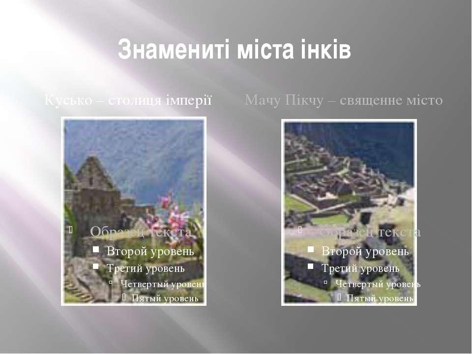 Знамениті міста інків Кусько – столиця імперії Мачу Пікчу – священне місто