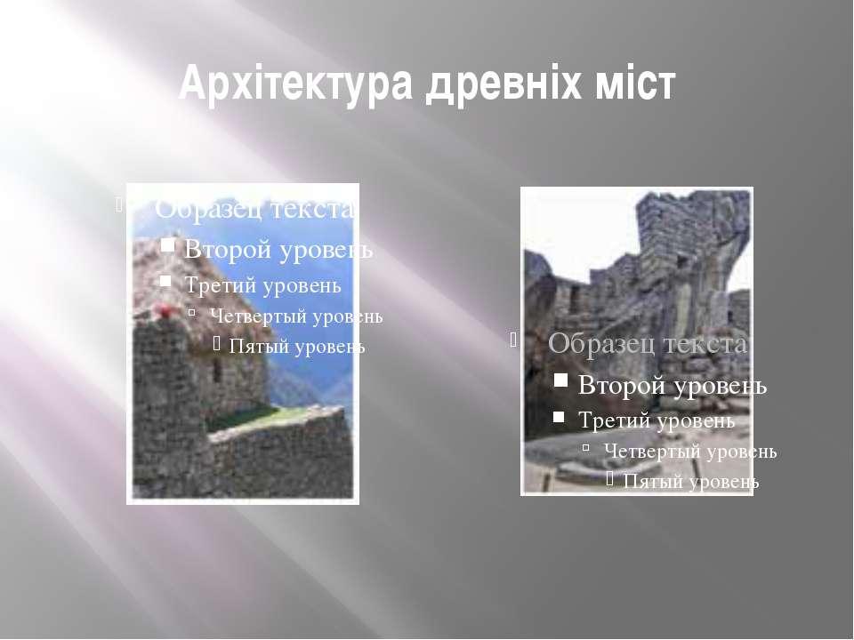 Архітектура древніх міст