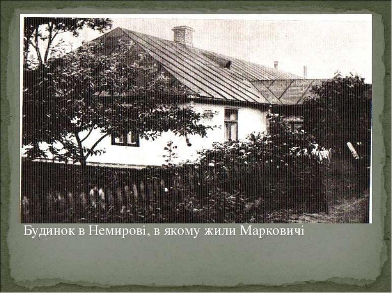 Будинок в Немирові, в якому жили Марковичі