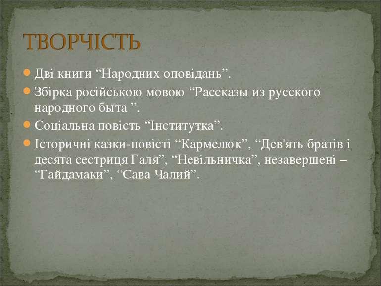 """Дві книги """"Народних оповідань"""". Збірка російською мовою """"Рассказы из русского..."""