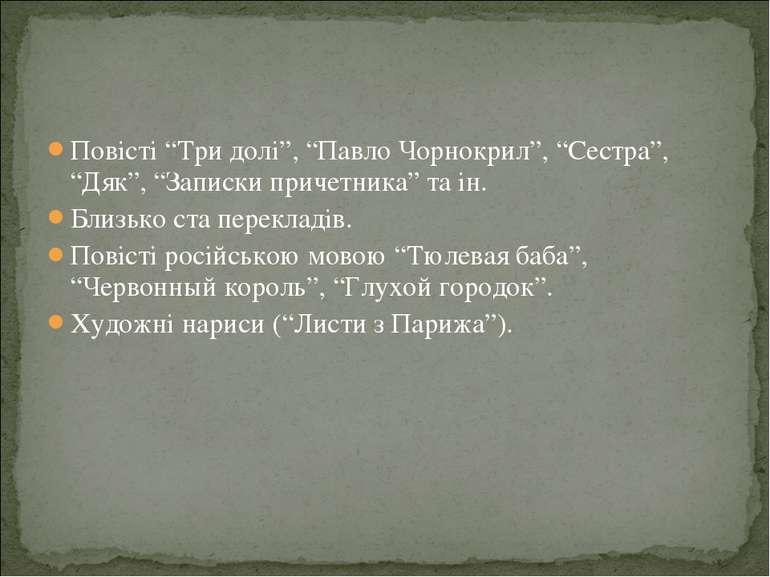 """Повісті """"Три долі"""", """"Павло Чорнокрил"""", """"Сестра"""", """"Дяк"""", """"Записки причетника"""" ..."""