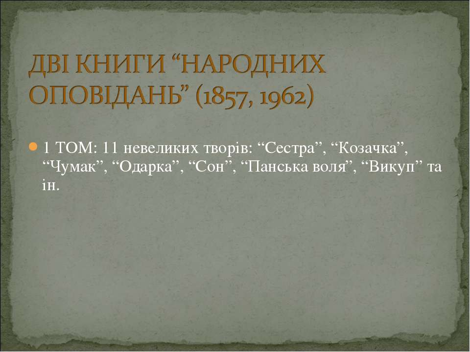 """1 ТОМ: 11 невеликих творів: """"Сестра"""", """"Козачка"""", """"Чумак"""", """"Одарка"""", """"Сон"""", """"П..."""