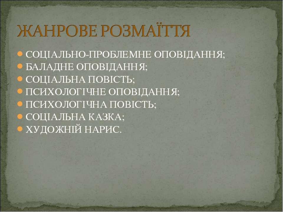 СОЦІАЛЬНО-ПРОБЛЕМНЕ ОПОВІДАННЯ; БАЛАДНЕ ОПОВІДАННЯ; СОЦІАЛЬНА ПОВІСТЬ; ПСИХОЛ...