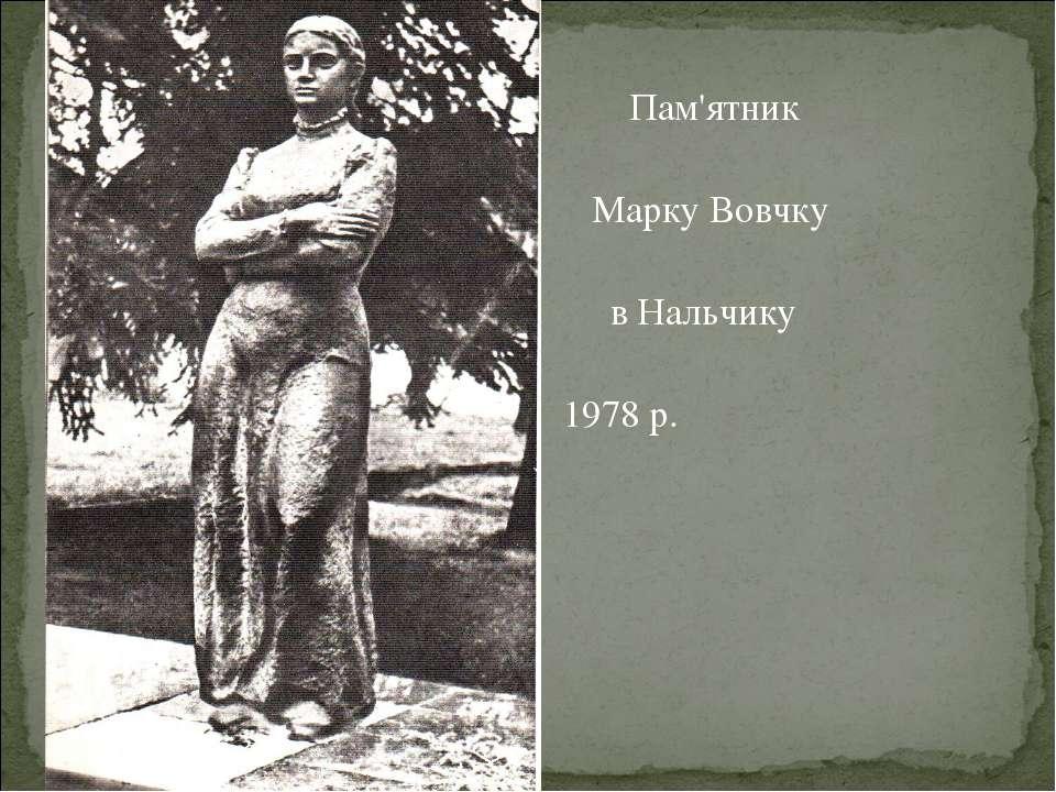Пам'ятник Марку Вовчку в Нальчику 1978 р.
