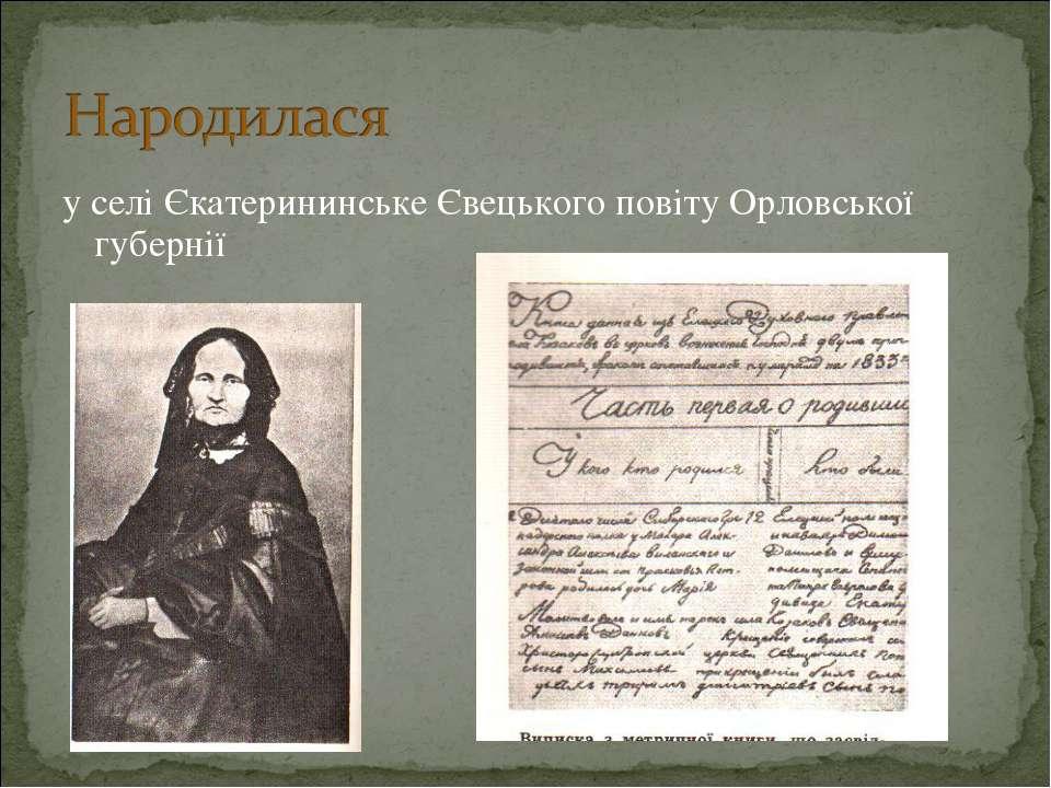 у селі Єкатерининське Євецького повіту Орловської губернії