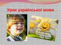 Урок української мови