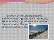 Влітку до Криму приїздять відпочивати з (усіх) усюд. Коли (не) коли на півост...