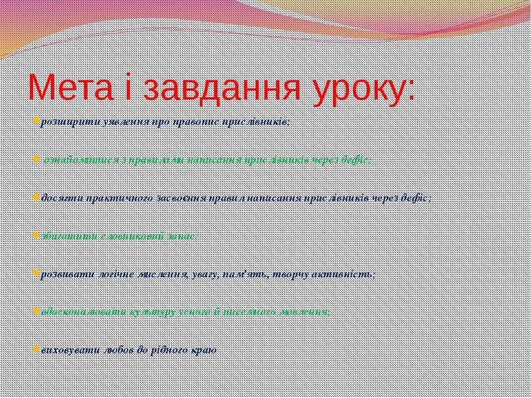 Мета і завдання уроку: розширити уявлення про правопис прислівників; ознайоми...