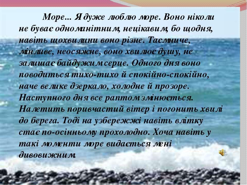 Море... Я дуже люблю море. Воно ніколи не буває одноманітним, нецікавим, бо щ...