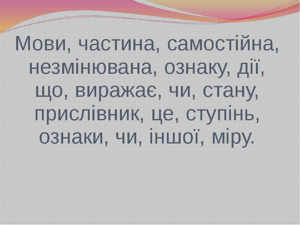 Мови, частина, самостійна, незмінювана, ознаку, дії, що, виражає, чи, стану, ...