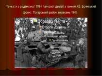 Танкісти з радянської 108-ї танкової дивізії з танком КВ. Брянський фронт, По...