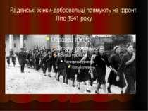 Радянські жінки-добровольці прямують на фронт. Літо 1941 року