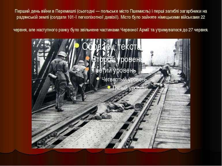 Перший день війни в Перемишлі (сьогодні — польське місто Пшемисль) і перші за...