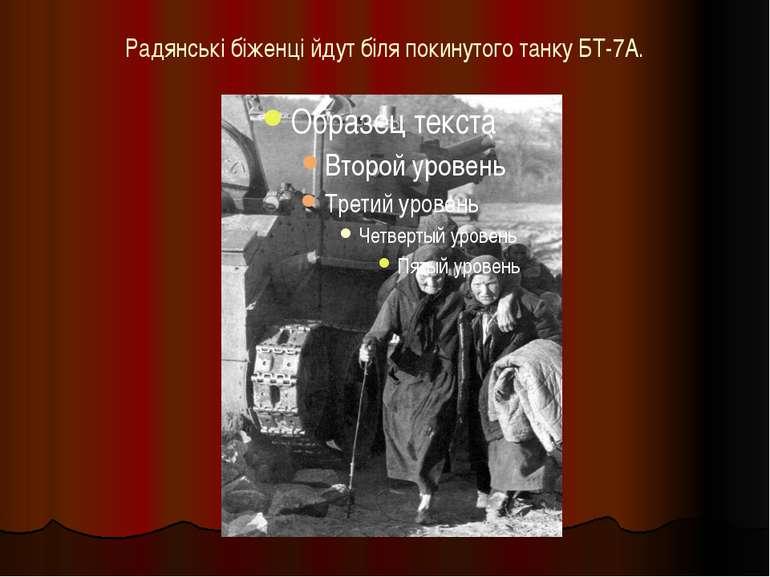 Радянські біженці йдут біля покинутого танку БТ-7А.
