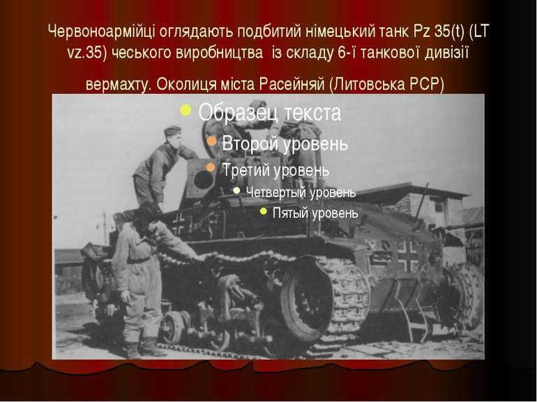 Червоноармійці оглядають подбитий німецький танк Pz 35(t) (LT vz.35) чеського...