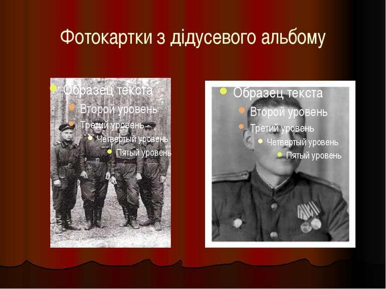 Фотокартки з дідусевого альбому