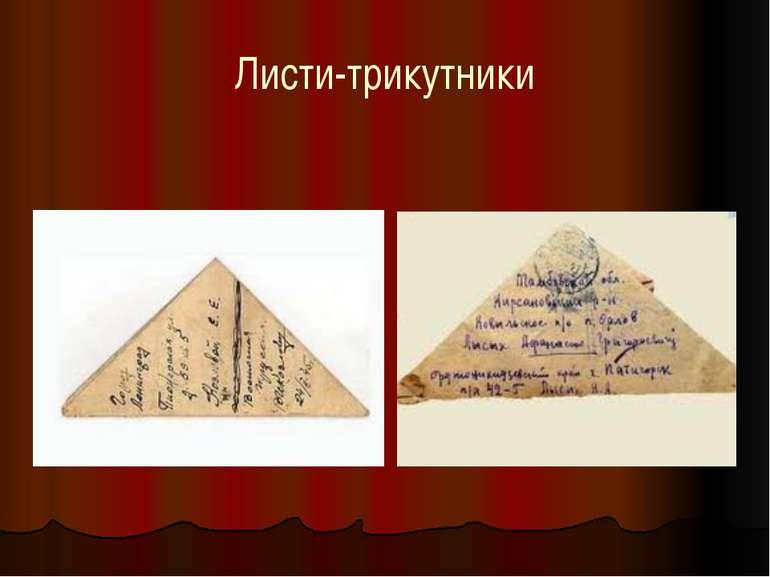 Листи-трикутники