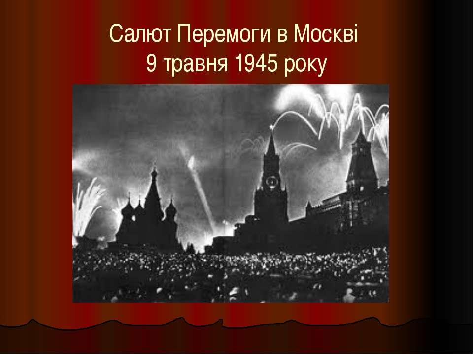 Салют Перемоги в Ленінграді