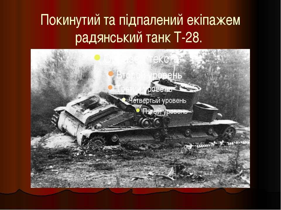 Покинутий та підпалений екіпажем радянський танк Т-28.