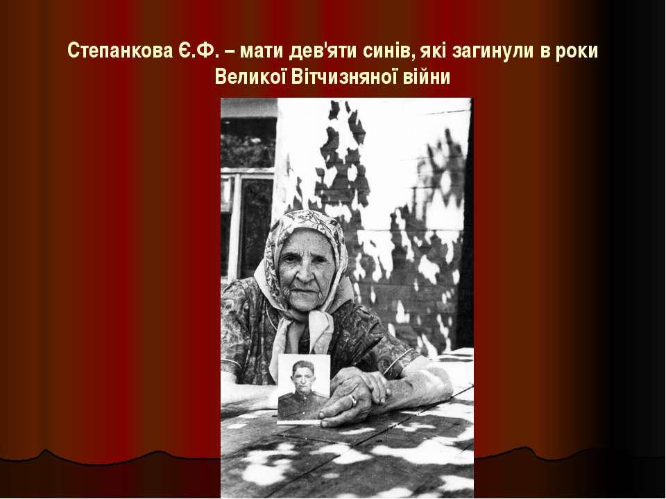 Степанкова Є.Ф. – мати дев'яти синів, які загинули в роки Великої Вітчизняної...