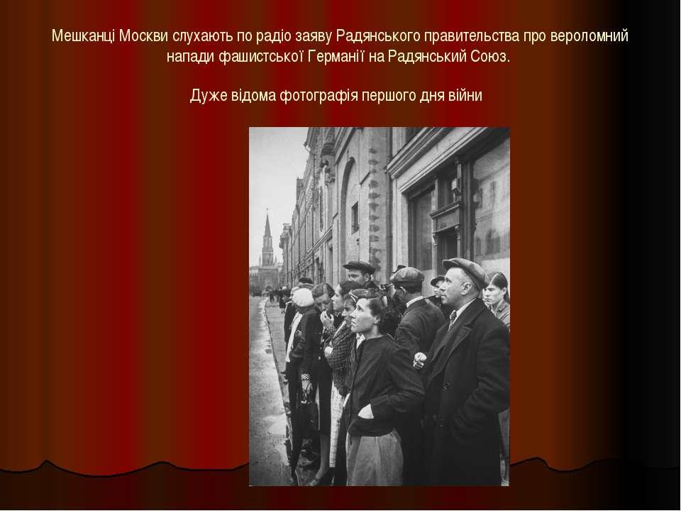 Мешканці Москви слухають по радіо заяву Радянського правительства про веролом...