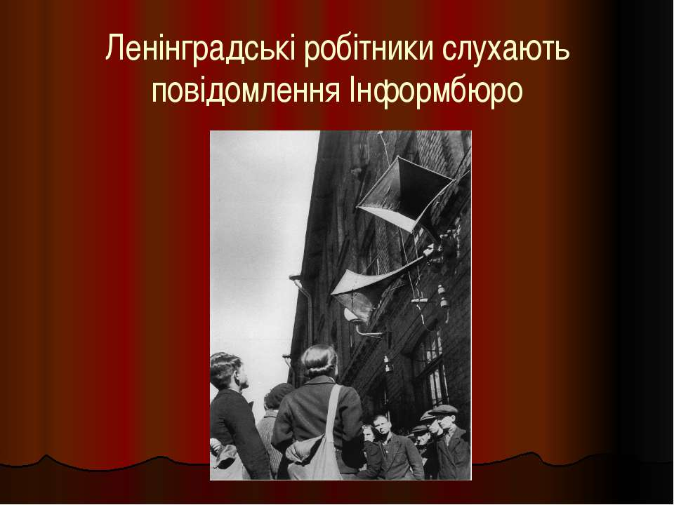 Ленінградські робітники слухають повідомлення Інформбюро