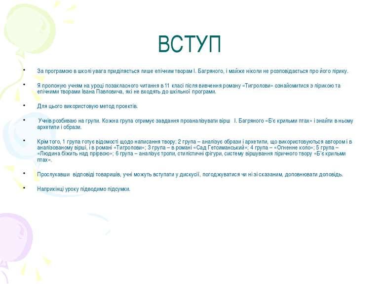 ВСТУП За програмою в школі увага приділяється лише епічним творам І. Багряног...
