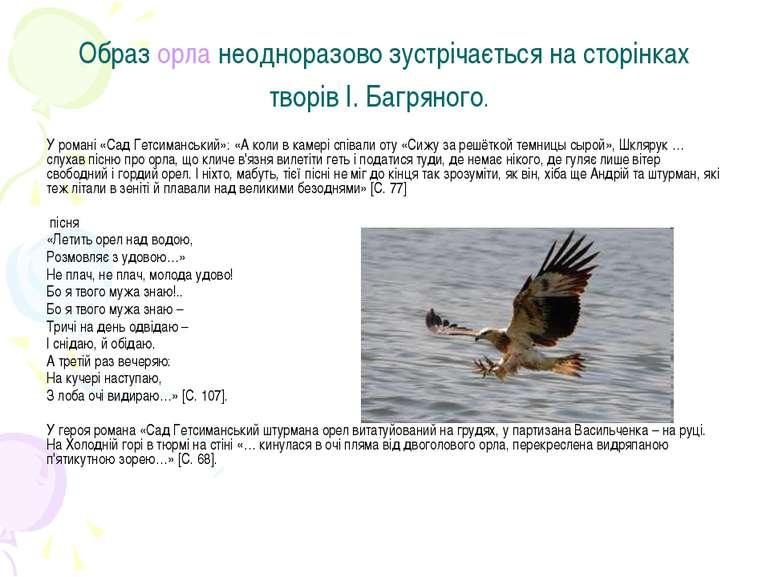 Образ орла неодноразово зустрічається на сторінках творів І. Багряного. У ром...