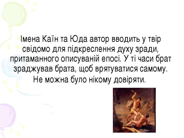 Імена Каїн та Юда автор вводить у твір свідомо для підкреслення духу зради, п...