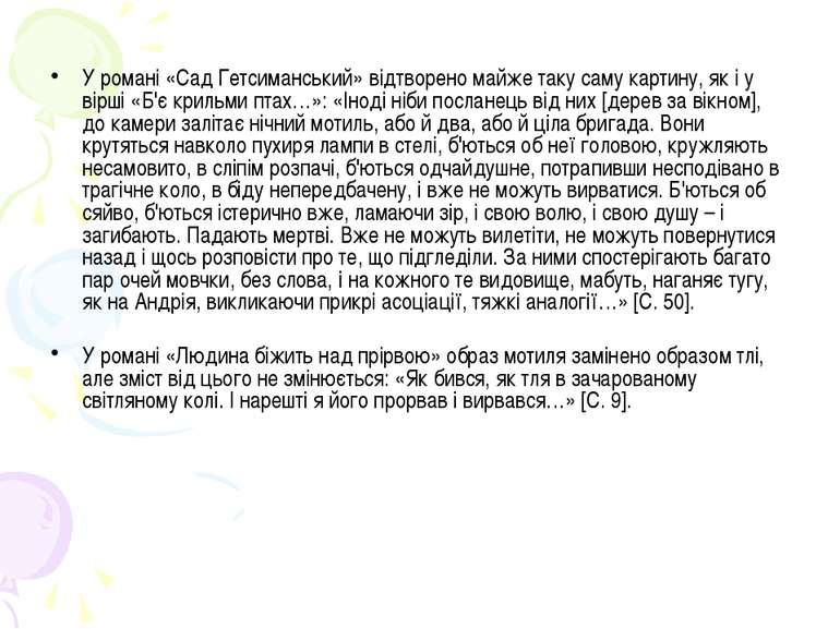 У романі «Сад Гетсиманський» відтворено майже таку саму картину, як і у вірші...