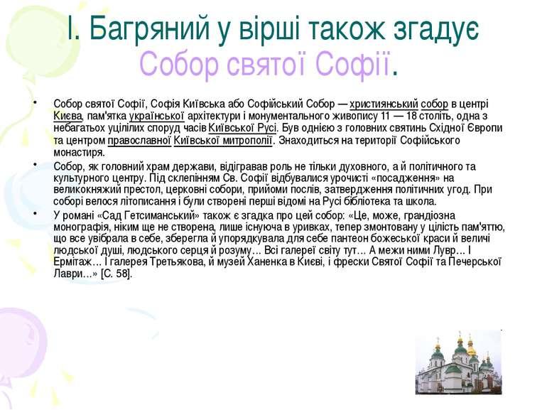 І. Багряний у вірші також згадує Собор святої Софії. Собор святої Софії, Софі...