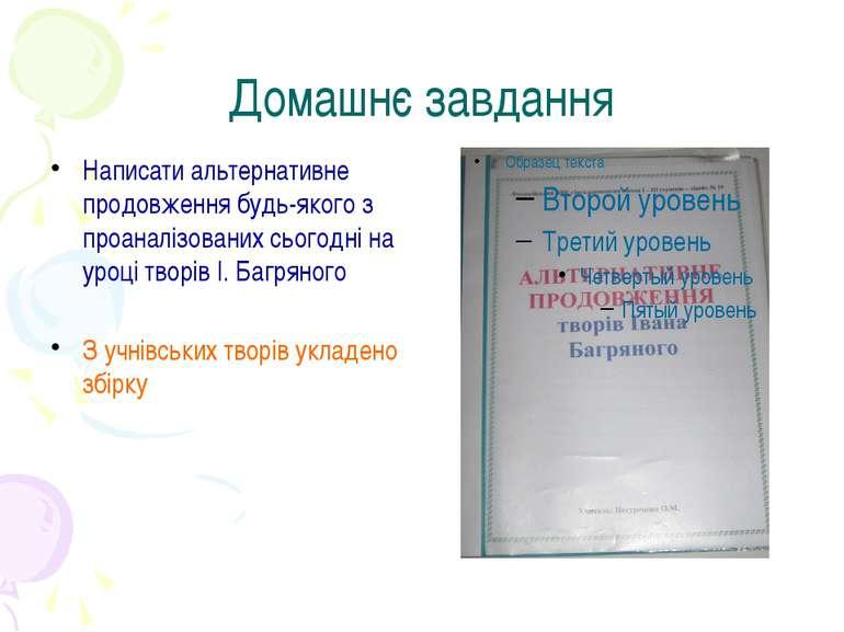 Домашнє завдання Написати альтернативне продовження будь-якого з проаналізова...