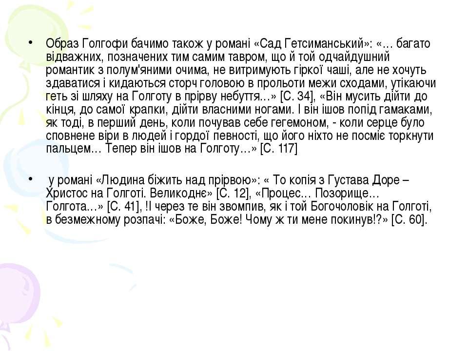 Образ Голгофи бачимо також у романі «Сад Гетсиманський»: «… багато відважних,...
